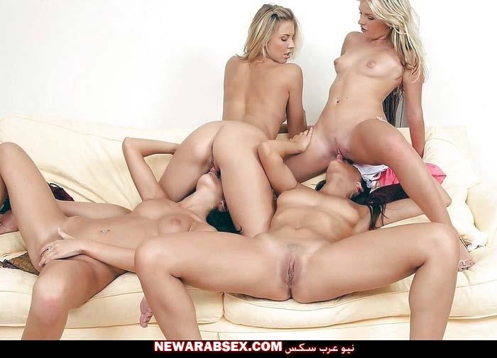 اربع بنات يمارسن السحاق