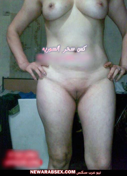 كس سوري ناعم